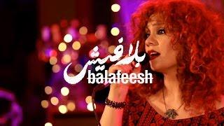 """In a special edition of BalaFeesh featuring a unique qanun duet, Lena and Göksel perform a stunning version of 'Akher El Aan'oud. Words: Maher SabraMusic: Göksel BaktagirQanun I : Gökslel BaktagirQanun II : Hend ZouariPercussion : Wassim DerbelPiano : Nareg AbajaianCello : Fadi Hattarفي عرض مميز لبلافيش، لينا شاماميان و غوكسيل بكتاغير يؤدون أغنية 'أخر العنقود' (من ألبوم """"غزل البنات""""). كلمات : ماهر صبرا ، موسيقى : غوكسيل بكتاغير Artist links:Lena Chamamyan:https://www.facebook.com/LenaChamamyan/https://www.youtube.com/channel/UCnTVlo-jxzsE1LhzEOcUwIg/Göksel Baktagir:https://web.facebook.com/Goksel-Baktagir-27456303647/What is BalaFeesh? Hands-down, we have the best audience around, which makes for a great live show experience. Our intimate shows, hosted by Jordanian musician Hana Malhas, feature independent Arab artists. Watch our videos, relive the experience, and discover artists in the Middle East and North Africa.  BalaFeesh Links: Facebook: https://www.facebook.com/balafeeshTwitter: https://twitter.com/BalafeeshInstagram: https://www.instagram.com/balafeesh/بلا فيش: عروض حية للموسيقيين المستقلين في العالم العربي في جو مختلف عن الحفلات التقليديه. تستضيف الفنانة هنا ملحس في زاوية الجلوس المريحة في خرابيش، في عمانيُذكر أن """"بلا فيش"""" يسعى إلى خلق شكل جديد وشاب بعيداً عن القيود التقليدية للحفلات الغنائية الدارجة في العالم العربي، حيث أن عروض بلا فيش لا تلتزم بأي قواعد محددة ولا تفرض اعتبارات لأنواع ولغات وتصنيفات صناعة الموسيقى فهي مكان للتعبير الموسيقي الحر. تقوم """"بلا فيش"""" بعرض جميع حفلاتها عبر قناتها على اليوتيوب، لتصل أعمال الفنانين المشاركين إلى جميع عُشّاق الموسيقى والغناء في مختلف أنحاء العالم. حفلات """"بلا فيش"""" تحمل معها قصصاً ترويها الموسيقى، لتقضوا وقتاً ممتعاُ في عالم من الألحان التي لم تعهدوها من قبل."""