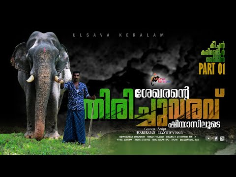 Kerala Elephant|Karimanoor Sekharan|keechan|Shiyas Interview|ശേഖരന്റെ തിരിച്ചുവരവ് ഷിയാസിലൂടെ |EPI68