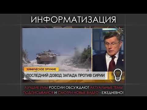 3аnад вuзжал когда Россия освобождала Сuрuю - DomaVideo.Ru