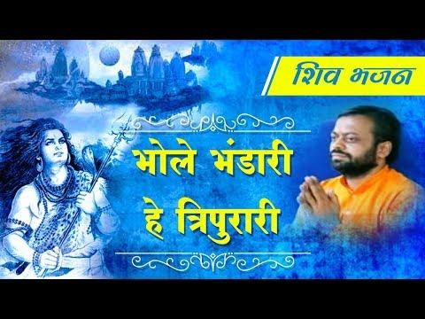Video MahaShivratri 2018 Special Bhajan | भोले भंडारी हे त्रिपुरारी ( शिव भजन ) | Shri Sureshanandji download in MP3, 3GP, MP4, WEBM, AVI, FLV January 2017