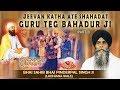 JEEVAN KATHA ATE SHAHADAT GURU TEG BAHADUR JI PART 2 | BHAI SAHIB BHAI PINDERPAL SINGH