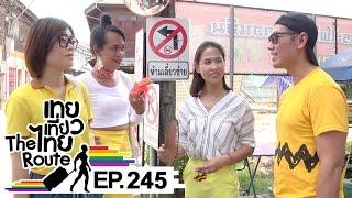 เทยเที่ยวไทย The Route  ตอน 245  ลัดเลาะตะวันออก จังหวัด จันทบุรี พาเที่ยว ชุมชนริมน้ำจันทบูร , ตลาดเทศบาลเมืองจันทบุรี พ่อค้าแซ่บ : คุณเอ็ม ร้าน : ANAREEN...