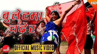 Bullet Ma Chadera - Bandhana Pandey & Dipendra Thakuri
