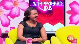 እንተዋወቃለን ወይ አዝናኝ የጥንዶች ዉድድር/Sunday with EBS: Enetewawekalen Woy