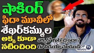 Director Sekhar Kammula Sister Also Acted In Fidaa Movie..watch this story for in which scene she was actedSubscribe: https://www.youtube.com/channel/UC8Dj-LDol8r7zGnhn0onF0ALike: https://www.facebook.com/TopTeluguTV/Follow: https://twitter.com/TopTeluguTV/