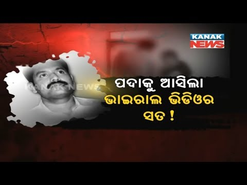 Video Bhadrak Viral Video: Mystery of Unmay Padhi's Murder Remains Unrevealed download in MP3, 3GP, MP4, WEBM, AVI, FLV January 2017