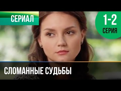 Сломанные судьбы 1 и 2 серия - Мелодрама | Фильмы и сериалы - Русские мелодрамы (видео)