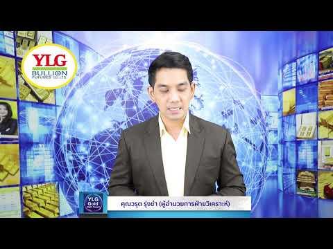 YLG Gold Night Report ประจำวันที่ 13-01-2563