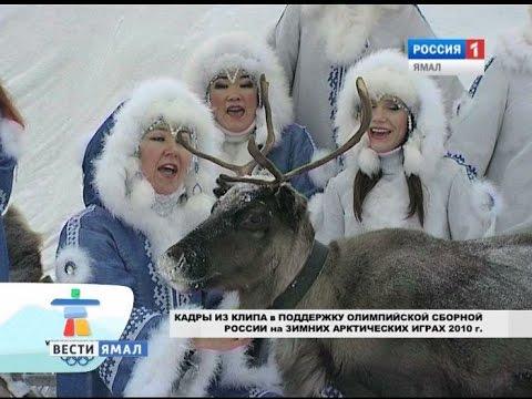 Юбилей коллектива «Сёётэй Ямал», сюжет «Вести Ямал»