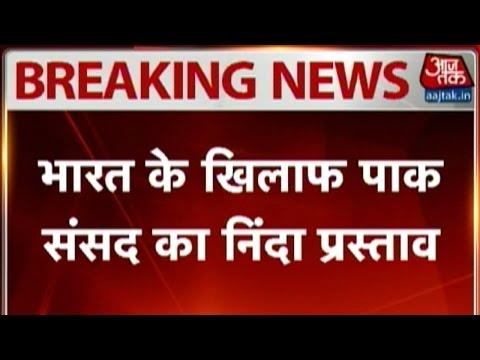 Pakistan passes resolution against India 24 October 2014 12 PM