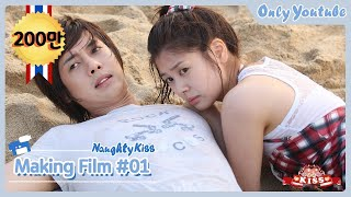 Download Video [장난스런 키스] 메이킹 필름 (Naughty Kiss: Making Film) MP3 3GP MP4