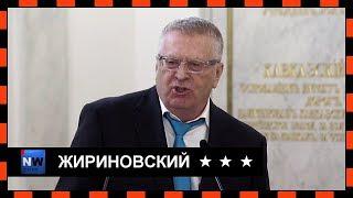 Жириновский про Муму - Путин до слёз