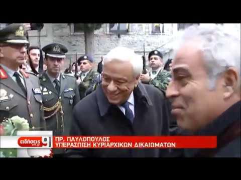 Η Ελλάδα δεν διαπραγματεύεται τα κυριαρχικά της δικαιώματα | 12/01/2020 | ΕΡΤ