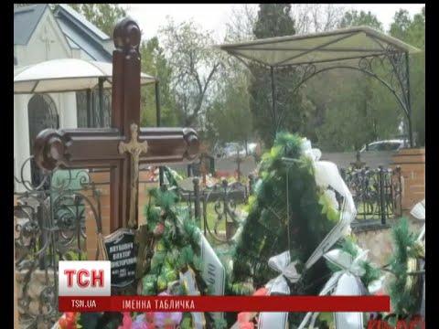 На могилі Віктора Януковича молодшого в Севастополі нарешті з'явилась табличка