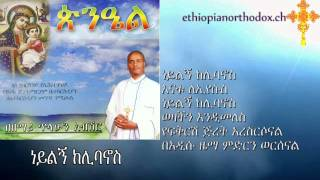 Piniel - Ethiopian Orthodox Tewahedo Christian Mezmur (G