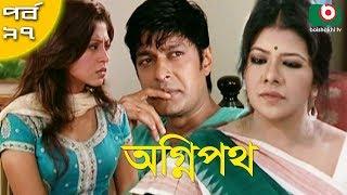 Download Video বাংলা নাটক - অগ্নিপথ | Agnipath | EP 97 | Raunak Hasan, Mousumi Nag, Afroza Banu, Shirin Bokul MP3 3GP MP4