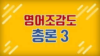 Download Video [공무원 영어] 공시 공채 영어 조감도 총론 PART III 제 5강 MP3 3GP MP4