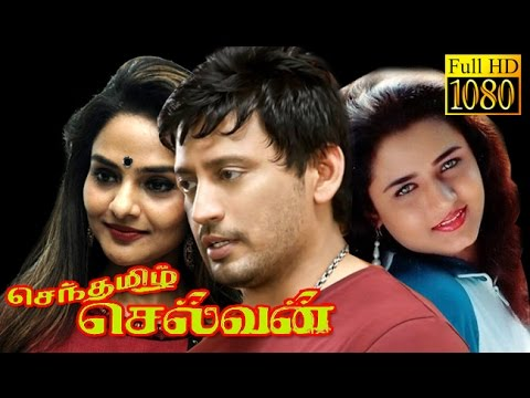 Senthamizh Selvan | Prasanth,Madhubala | Superhit Tamil Movie HD