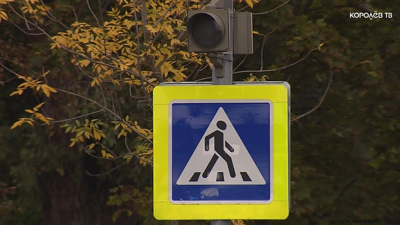 В Королёве формируют перечень ремонта дорог на следующий год