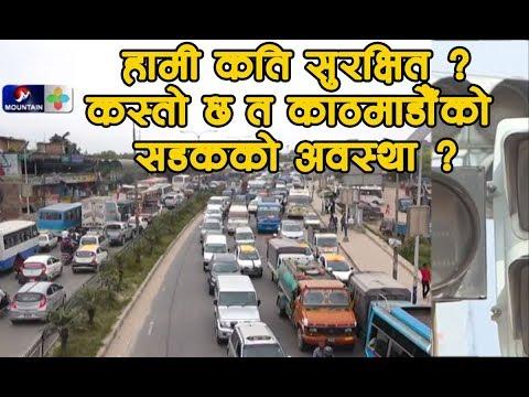 (कस्तो छ त काठमाडौँको सडकको अवस्था ? हामी कति सुरक्षित ?    Road In Kathmandu - Duration: 3 minutes, 34 seconds.)