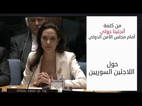 كلمة انجلينا جولي أمام مجلس الأمن : ألايستحق السوريون الحياة