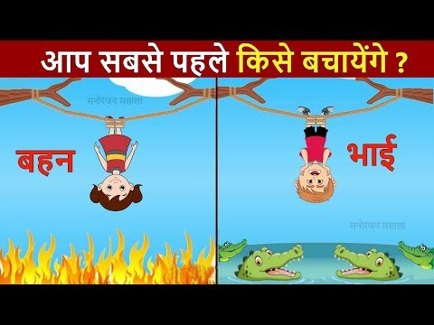Funny pictures - आप सबसे पहले कीसे बचायेंगे  Funny Paheliyan  Picture Puzzle  Riddels