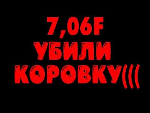 ПОСЛЕДНИЙ ПОДПАТЧ 7.06F ПЕРЕД ВЫХОДОМ ПАТЧА 7.07 (видео)