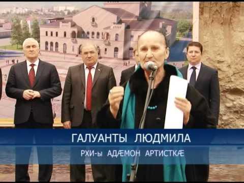 Церемония начала строительства здания Государственного драматического театра им. К. Хетагурова