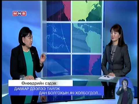 Д.Оюунхорол: 17 сайд засгийн газарт ажиллаж байгаа нь Монгол улсын парламентын ардчиллыг устгаж байна