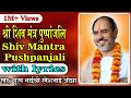 Shiv Mantra Puspanjali(with lyrics) - Pujya Rameshbhai Oza Mp3 Song