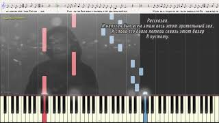 """Чудак - """"Сплин"""" (лёгкий вариант) (Ноты и Видеоурок для фортепиано) (piano cover)"""