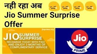 नही रहा अब Jio Summer Surprise offer😢😢😢😢