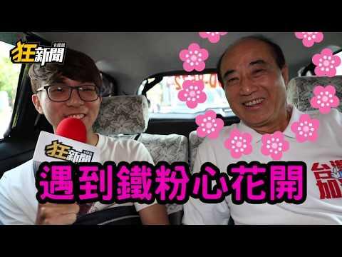 王金平上狂新闻  扮小黄司机听民众意见[影]