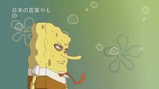 Nonton Spongebob Anime Version Opening : Tokyo Ghoul Intro Film Subtitle Indonesia Streaming Movie Download