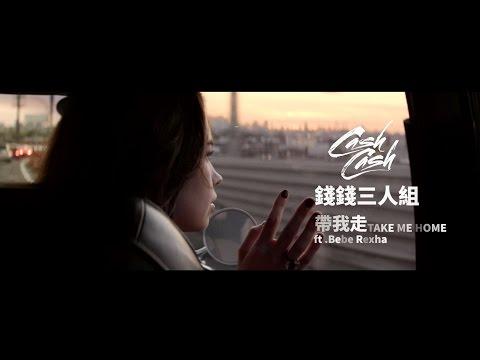 Cash Cash 錢錢三人組 - Take Me Home 帶我走 feat. Bebe Rexha 碧碧蕾克莎 (華納official HD 高畫質官方中字版)