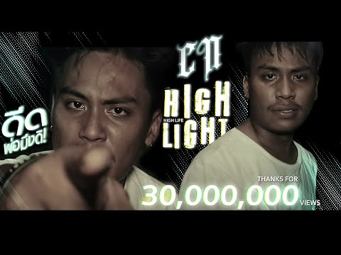 CN - Highlight (High life)  prod. BANKROLL BABY [official MV]