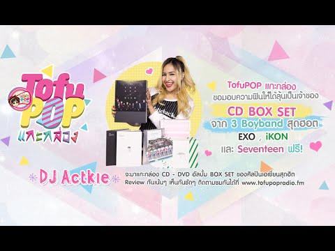TofuPOP �С��ͧ �ͺ�����Թ CD BOX SET �ҡ 3 ǧ�ش...