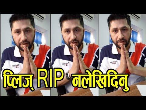 (प्लिज् RIP नलेखिदिनु होला भन्दै रविले गरे यस्तो अनुरोध | Rabi Lamichhane | Sidha Kura Janata Saga - Duration: 10 minutes.)