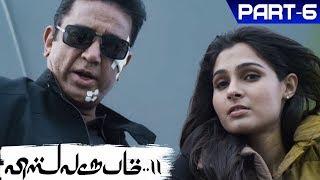 Video Vishwaroopam 2 Tamil Movie Part - 6 | Kamal Haasan, Pooja Kumar, Andrea Jeremiah | MSK Movies MP3, 3GP, MP4, WEBM, AVI, FLV Desember 2018