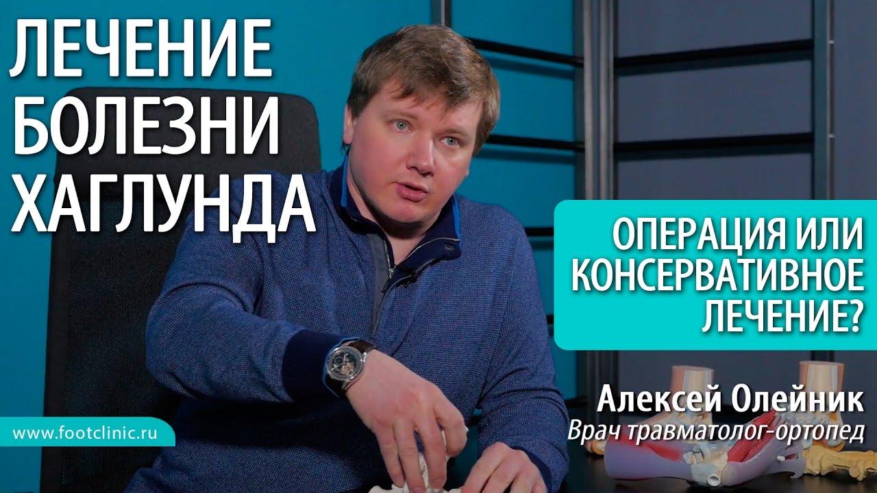 Способы лечения деформации Хаглунда: операция и консервативное лечение - хирургия стопы Алексея Олейника
