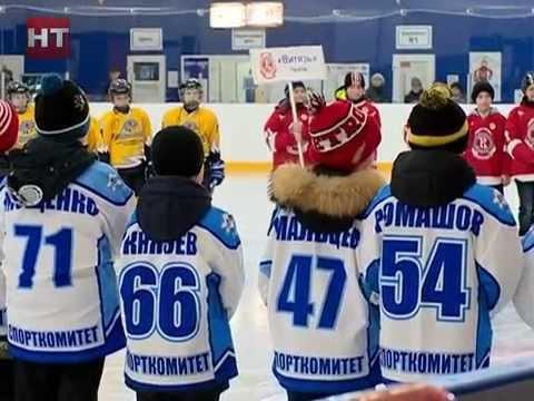 На ледовой арене «Айсберг» в Новгородском районе состоялся пятый традиционный юношеский турнир по хоккею с шайбой «На старт с «Ростелекомом»