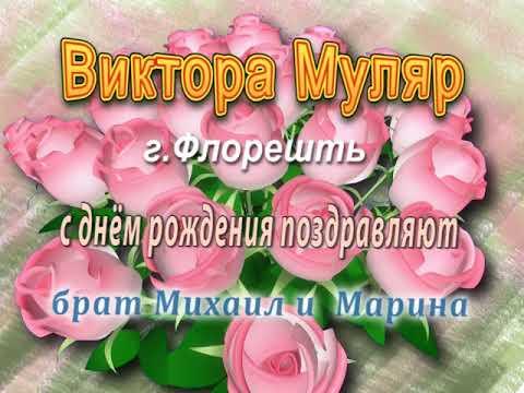 Виктор Муляр