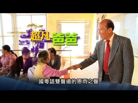電視節目 TV1277 超凡爸爸