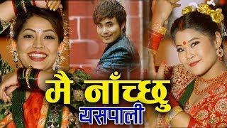 Mai Nachchhu Yespali - Kabita Thapa