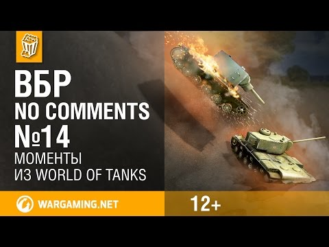 ВБР: No Comments 14. Смешные моменты World of Tanks