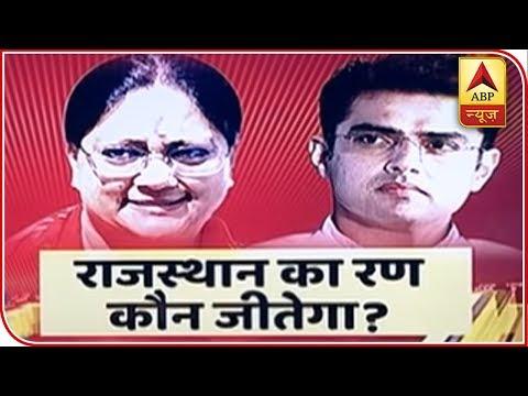 Rajasthan: Know How Many Rallies Were Held By PM Modi, Amit Shah, Yogi And Rahul Gandhi | ABP News