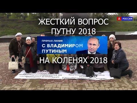 Прямая линия с Путиным 2018 Жесткие вопросы и обращение к Путину. Трансляция  07.06.2018 - DomaVideo.Ru