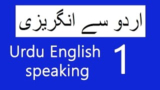 Learn English speaking, English sentences, Daily use English words in Urdu in Urdu to English speaking course for beginners lesson 1. These Urdu to English ...
