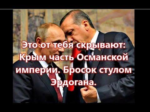 , title : 'Это от тебя скрывают: Крым часть Османской Империи.  Бросок стулом Эрдогана'