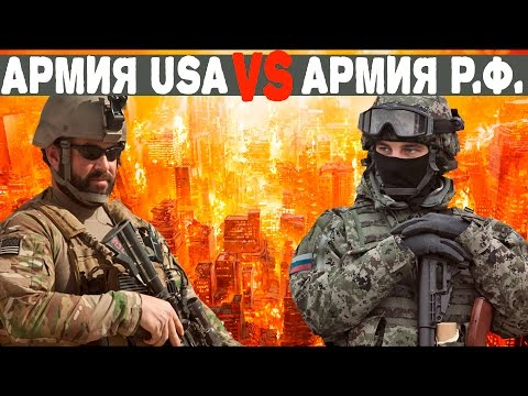 Армия США против армии России 2015 сравнение оружия - DomaVideo.Ru